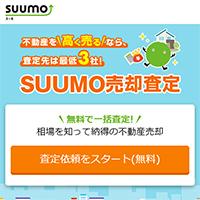 SUUMO(スーモ)売却査定