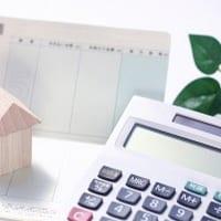 史上最低金利 住宅ローン借り換えでどれだけ得するか?