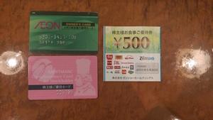 ゼンショーの優待券、イオンとサンマ ルクの株主優待カードを使いこなす