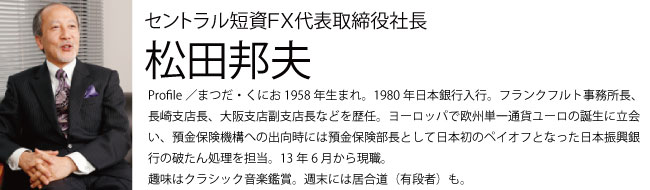 セントラル短資FX代表取締役社長 松田邦夫