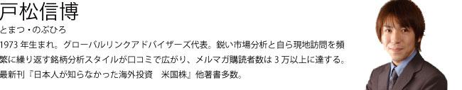 戸松信博 プロフィール