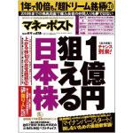 「マネーポスト」2015年秋号 注目記事