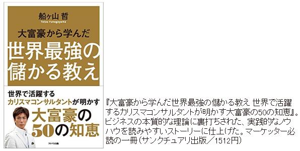 funagayamabook1210