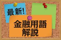 yougokaisetu_th