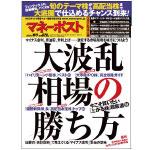 「マネーポスト」2016年春号 注目記事