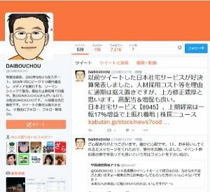 昨年からツイッターを開始したDAIBOUCHOUさん