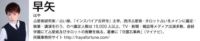 haya_fortune2016-06-2
