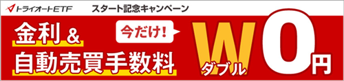 トライオートETF_手数料&金利無料