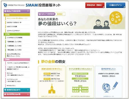 SMAM投信直販ネットは資産形成による夢の実現を提案している。http://tyokuhan-net.smam-jp.com/