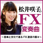 松井咲子のFX変奏曲