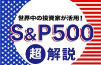 S&P500 徹底解説