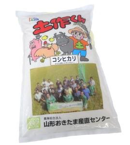 山形県南陽市 『特別栽培米コシヒカリ5kg×4袋』