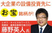 これから注目の有力テーマは「日本の製造業の覚醒」だ