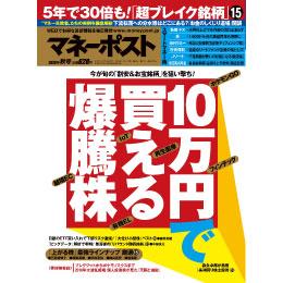 「マネーポスト」2016年秋号 注目記事
