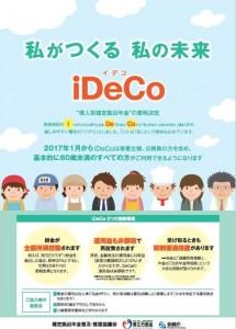 「iDeCo」を活用すれば「103万円の壁」を越えられる?