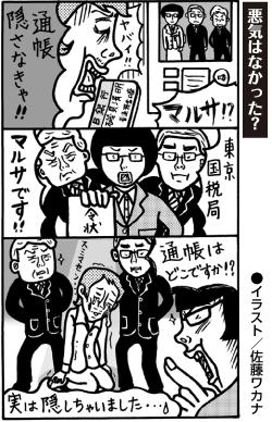 marusa-manga+