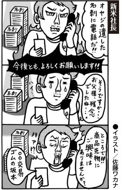 marusa-manga2+