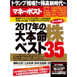 「マネーポスト」2017年新春号 注目記事