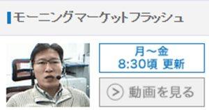 グローバルインフォ社 和田仁志氏がチャートで前日の市場を振り返り、本日の注目ポイントを解説します。