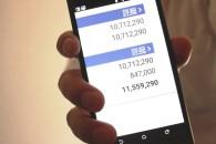 株はスイング~中長期保有で1155万円を運用中