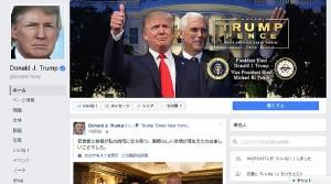 大統領就任の1月20日に注目(Facebookより)