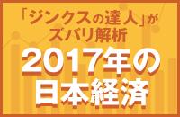 2017年酉年は「円安&株高」の期待大!