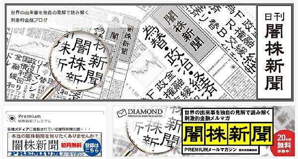 「今年はバブル元年」 闇株新聞主宰者指摘