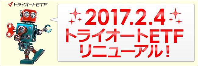invast-20170207