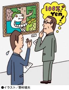 税制変更で絵画を使った節税術に注目も