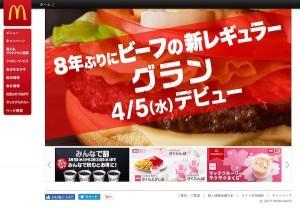 クォーターパウンダーの販売終了後、新メニュー「グラン」が発売される(日本マクドナルド公式サイトより)
