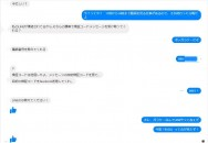 Facebookでの中川氏とAさんとのやり取り。これがなりすましの起点となった