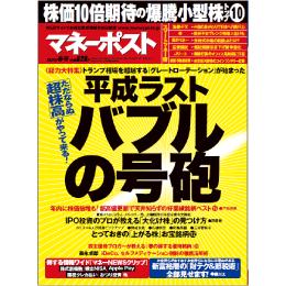 「マネーポスト」2017年春号 注目記事