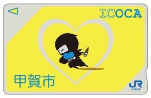 甲賀市が生活支援のために配布したオリジナルICOCA(甲賀市公式サイトより)