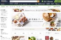 最短4時間で生鮮食品が届く「Amazonフレッシュ」(Amazonフレッシュ公式サイトより)