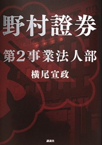 『野村證券 第2事業法人部』/横尾宣政・著