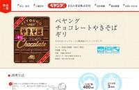 実はコスパ最強説もあるペヤングのチョコレート味(公式HPより)