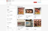 メルカリに多数出品されているピザポテト(メルカリ公式サイトより)