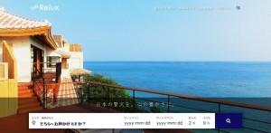 2013年開設の人気宿泊予約サイト『Relux』(公式HPより)