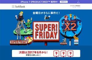 ソフトバンクの「SUPER FRIDAY!」で行列も(公式サイトより)
