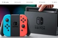 据え置き型ゲームの復権なるか? (「Nintendo Switch」HPより)