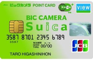 2種類のポイントが貯まる、1枚3役の「ビックカメラSuicaカード」