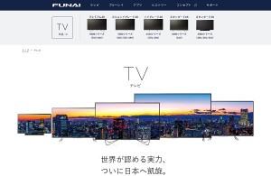 『FUNAI』ブランドのテレビ発売が話題に(HPより)