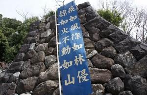 「風林火山」も孫子の言葉として知られる