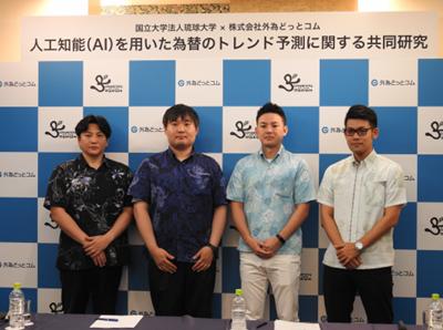 (左から) 外為どっとコムの今野憲祐沖縄支店長、琉球大学工学部の宮田龍太助教ら