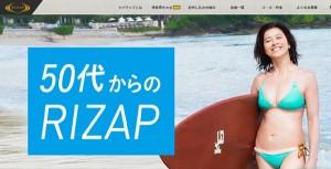 RIZAP関連銘柄が軒並み高騰した理由は(同社HPより)