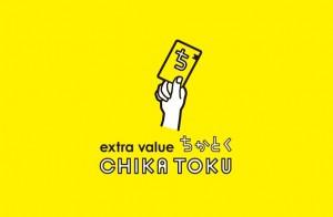 都内の約400のスポットでサービスを受けられる『CHIKA TOKU』(公式サイトより)