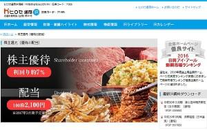 ヒロセ通商の優待は最大3万円相当のキャンペーン商品(同社HPより)