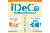 「iDeCo」(個人型確定拠出年金)のメリットは?
