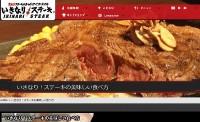 「いきなり!ステーキ」が人気のペッパーフードサービスも株主優待を拡充(HPより)