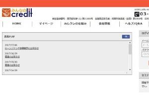 「みんなのクレジット」のHP。7月6日のお知らせで更新は止まっている